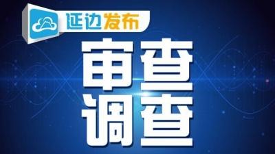 新疆维吾尔自治区政府副主席任华接受中央纪委国家监委纪律审查和监察调查