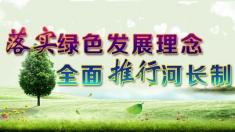 【專題】落實綠色發展理念 全面推行河長制