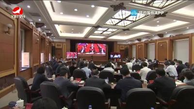 省委召开常委扩大会议传达学习全国两会精神