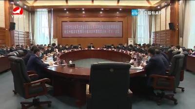 州脱贫攻坚领导小组2020年第4次全体(扩大)会议召开