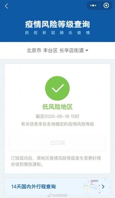 北京丰台区长辛店街道降为低风险