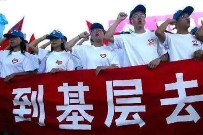 """今年全國招募 3.2萬名高校畢業生 到基層""""三支一扶"""""""