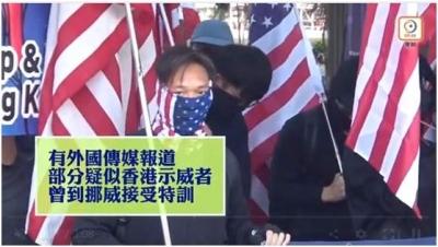 """情报显示:""""修例风波""""前,有香港暴徒曾赴台南""""军训""""?!"""
