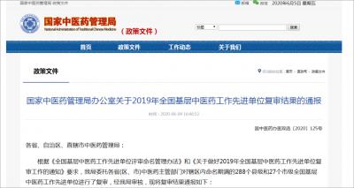 吉林省14地被确认为全国先进!我州安图县入选!
