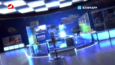 延边新闻 2020-06-18
