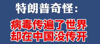 【微视频】特朗普称病毒在中国没传开真奇怪!网友:呵呵……