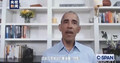"""美国四任前总统齐发声 呼吁反思国家的""""悲剧性失败"""