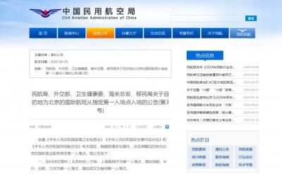 民航局调整目的地为北京国际航班第一入境点:上海暂停,武汉备用