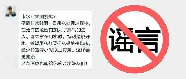 北京自来水加大氯气注入?官方澄清