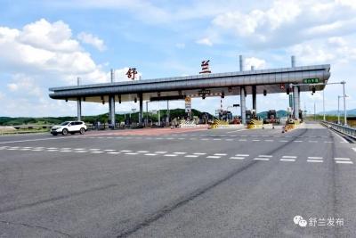 舒兰市高速公路各出入口已全面开放,公共场所有序开放