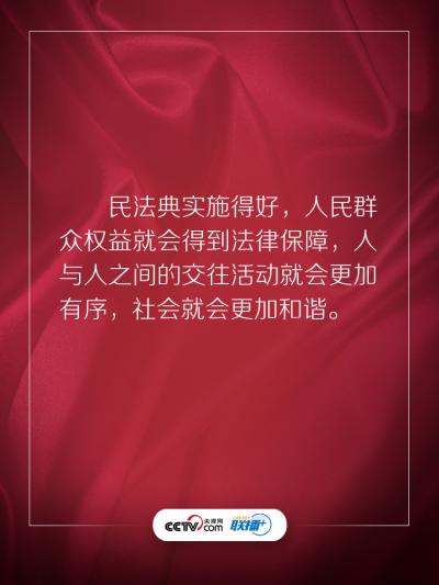 """习近平民法典""""讲义""""中的人民情怀"""