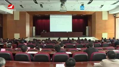 州委召开理论学习中心组(扩大)学习会