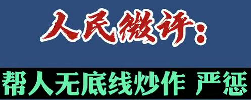 【微視頻】人民微評:幫人無底線炒作,嚴懲!