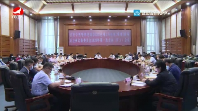 州边防委员会2020年第一次全体(扩大)会议召开