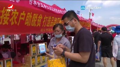 敦化市举办首届优质地产品展览会