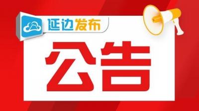 延边州档案馆关于举办档案开放日活动的公告