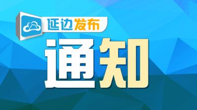延吉市关于加强海鲜产品管理的紧急通知