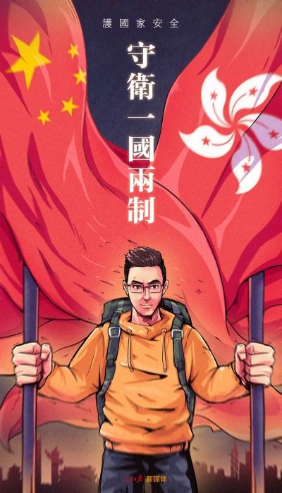 """撐國安立法,莫讓港人生計被""""攬炒"""""""