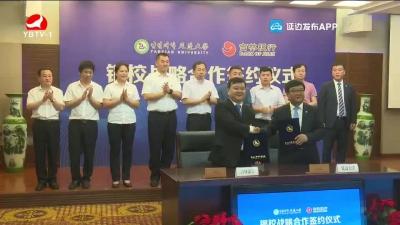 吉林银行与延边大学签订银校战略合作协议
