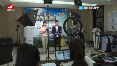 雅戈尔服装直播(延边)专场活动在延吉举行
