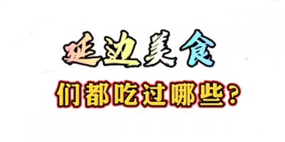 【美丽中国鲜到延边】延边美食你们都吃过哪些?