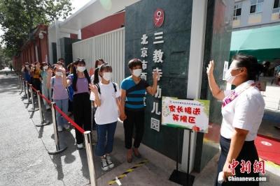 北京部分幼儿园举行复课演练,8日起可陆续开园