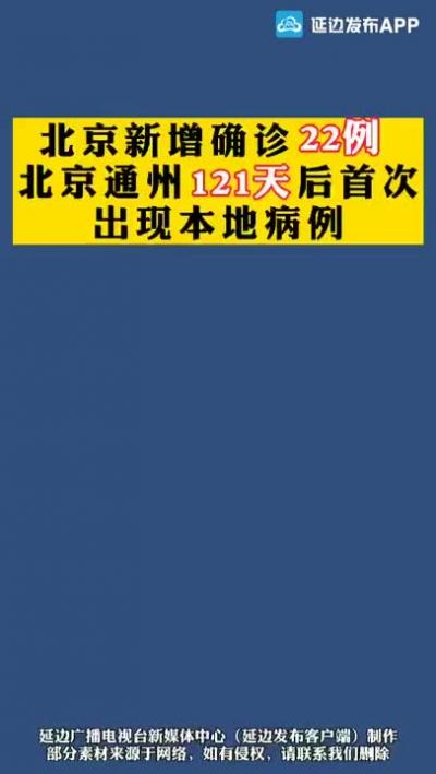 《微视频》疫情速报:北京新增确诊22例,北京通州121天后首次出现本地病例!
