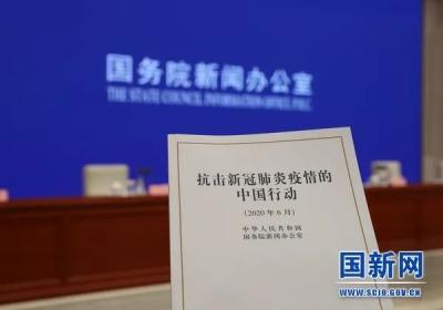 3.7万字抗疫中国行动白皮书 硬核回应!