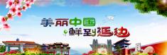 【专题】美丽中国 鲜到延边