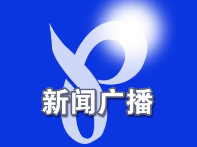 延边新闻下午版 2020-06-08