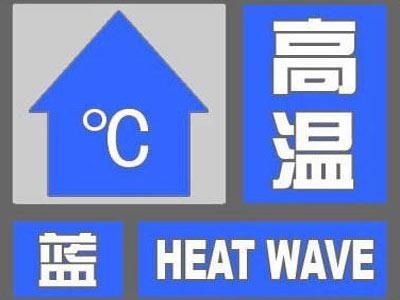 延边州气象局今日14时30分发布高温蓝色预警信号