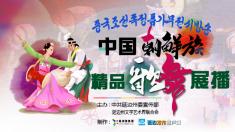 中國朝鮮族精品歌舞展播