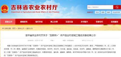 吉林省推荐6地国家级试点、拟定10地省级试点!为咱家乡加油!