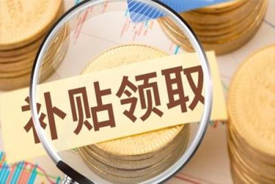 吉林省小微企业吸纳高校毕业生就业可领补贴