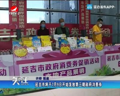 延吉市将于7月9日开始发放第三期政府消费券