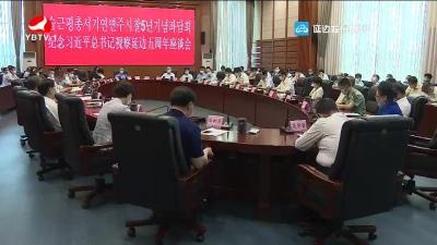 州委召开纪念习近平总书记视察延边五周年座谈会