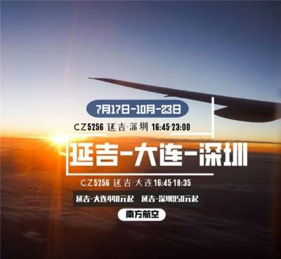 南航暑期新增延吉-大连-深圳往返航班