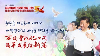 延边广电全媒体新闻采编中心海报(34)| 万钧重托记心间 改革发展绘新篇