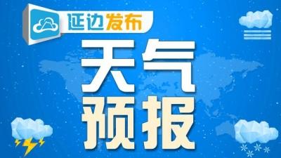 延吉市气象局13时50分发布雷电黄色预警