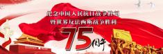【專題】紀念中國人民抗日戰爭勝利暨世界反法西斯戰爭勝利75周年