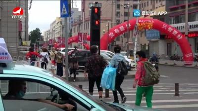 """延吉:创建全国文明城市 向行人闯红灯说""""不"""""""