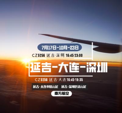 南航暑期新增延吉-大連-深圳往返航班