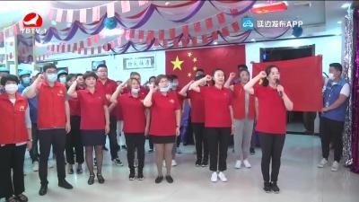 图们:开展纪念中国共产党成立九十九周年志愿实践活动