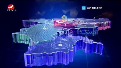 延边新闻 2020-07-09