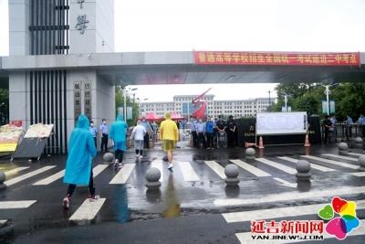延吉考区3349名高考考生信心满满走进考场