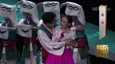 舞蹈《面戏》