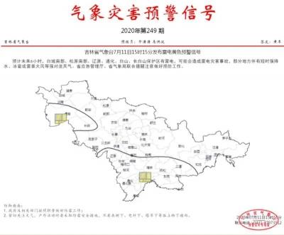 吉林省发布重要预警!这些地方有雷电