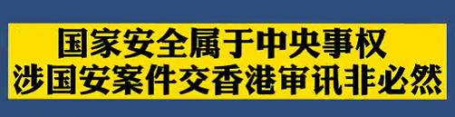 【微视频】谭惠珠︰国家安全属于中央事权 涉国安案件交香港审讯非必然!