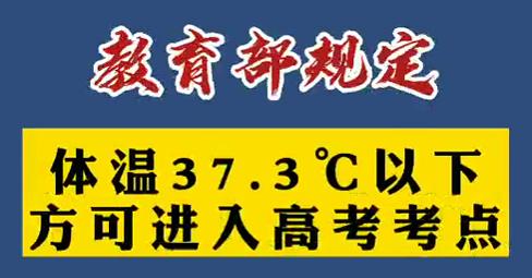 【微视频】教育部:体温37.3℃以下方可进入高考考点!