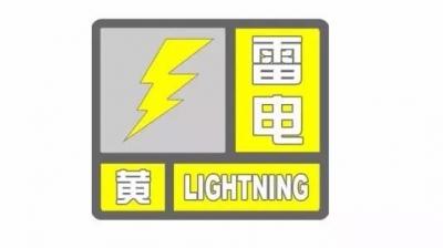 吉林省今日发布雷电黄色预警信号